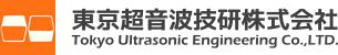 東京超音波技研株式会社