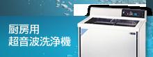 厨房用超音波洗浄機