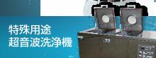特殊用途超音波洗浄機
